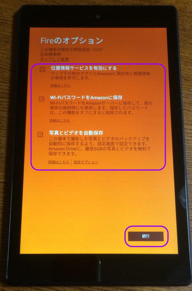 fireタブレット ファイヤータブレット 操作方法 fire tablet 使い方