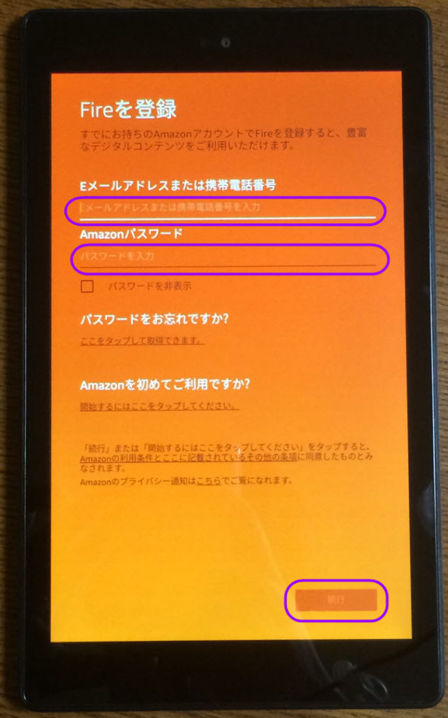 fireタブレット ファイヤータブレット fire tablet 使い方 操作
