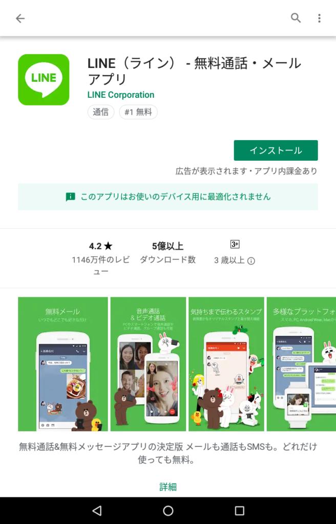 fire google play インストール 使い方 タブレット グーグルプレイ LINE 操作