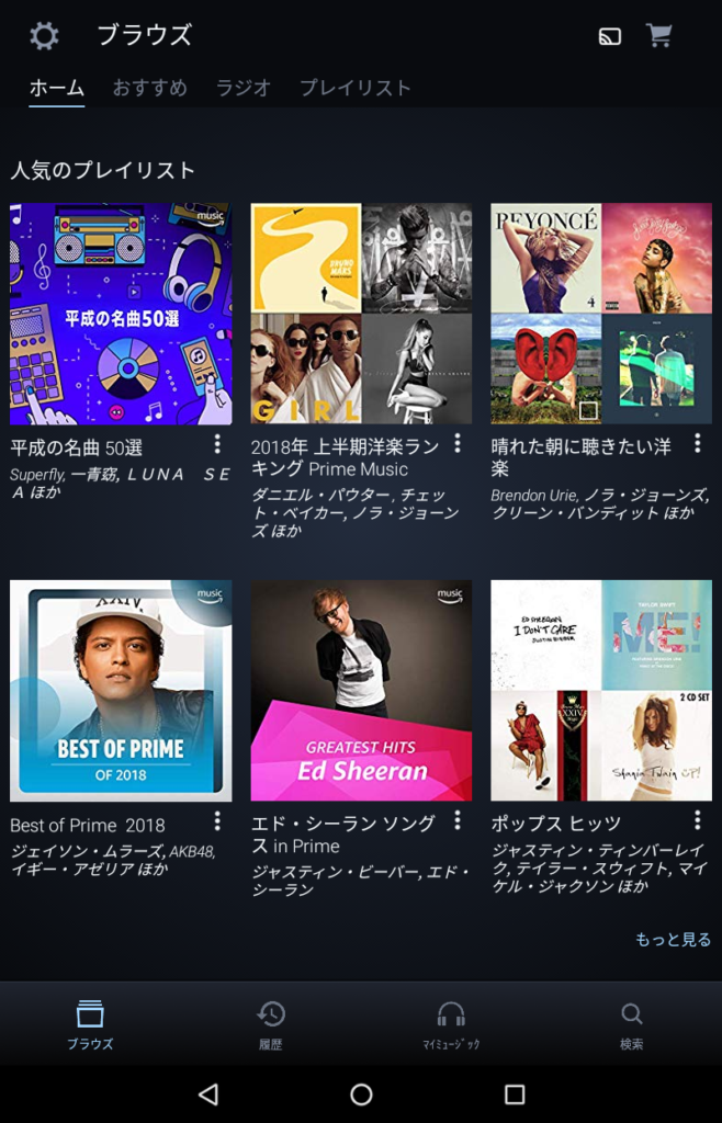 fire hd 8 ファイヤータブレット fireタブレット prime music music unlimited アマゾンプライム amazon prime
