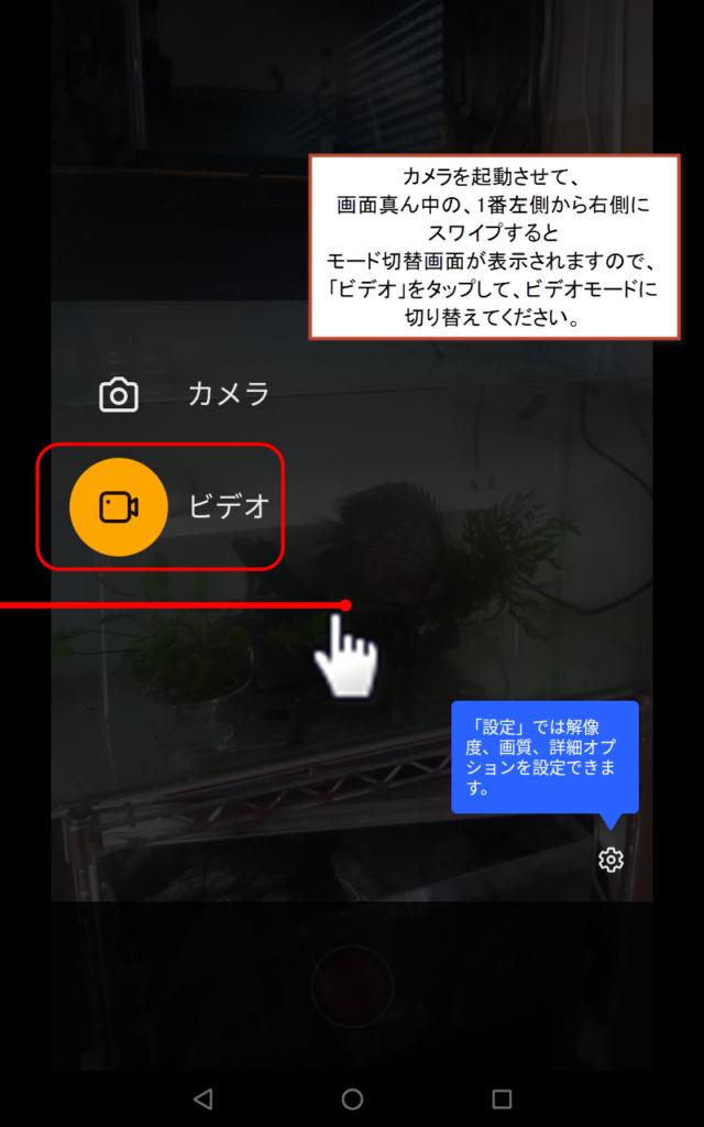 fire tablet ファイヤータブレット fireタブレット 使い方 ビデオモード 操作