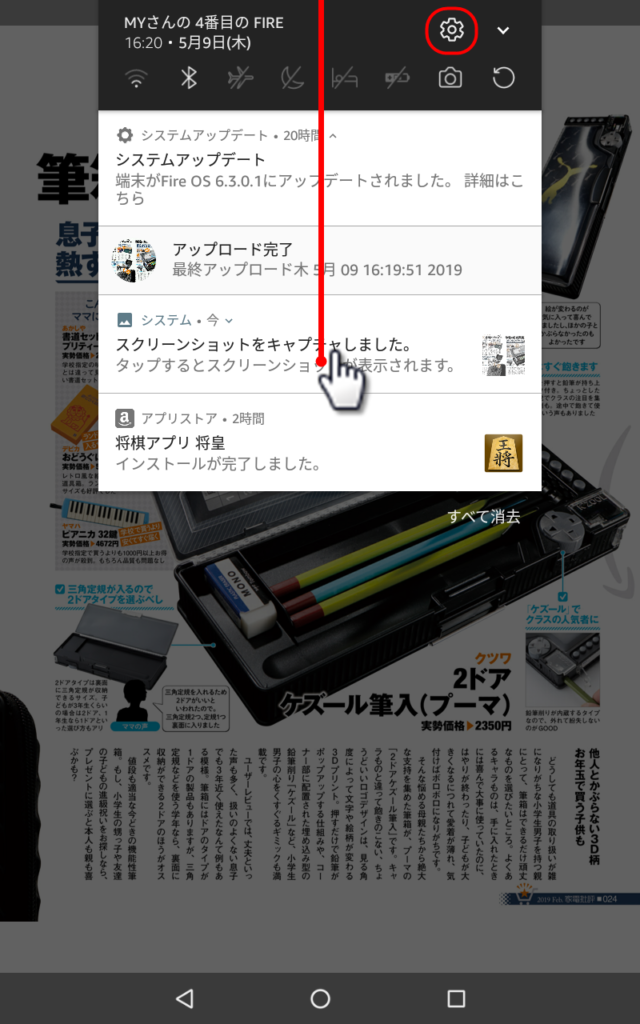 fire tablet ファイヤータブレット fireタブレット 使い方 見分け方