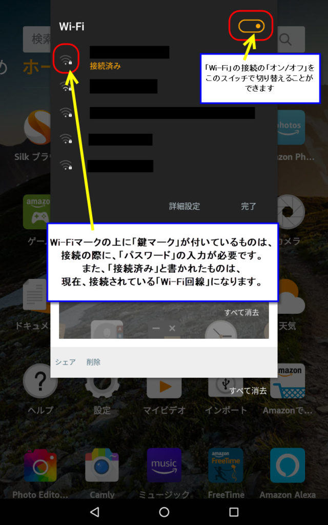 fire tablet ファイヤータブレット fireタブレット wifi 接続方法 使い方