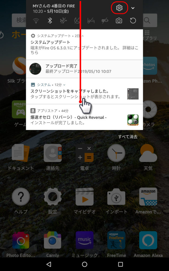 fire tablet ファイヤータブレット fireタブレット wifi 接続方法 同期