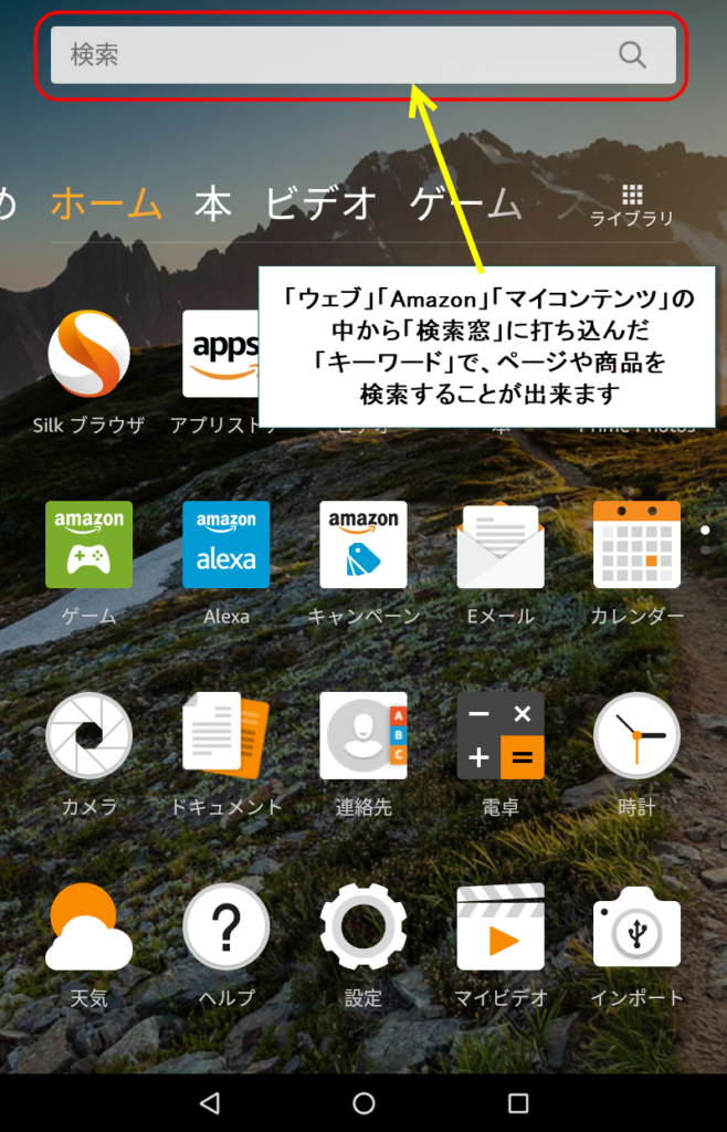 fire tablet fireタブレット ファイヤータブレット