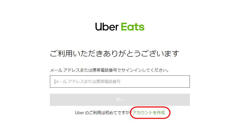 uber eats ウーバーイーツ 注文者 ユーザー 登録方法