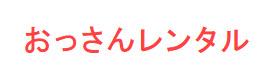 おっさんレンタル ロゴ logo
