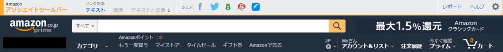 アマゾンアソシエイト amazonアソシエイト アフィリリンク作成 ツールバー操作方法
