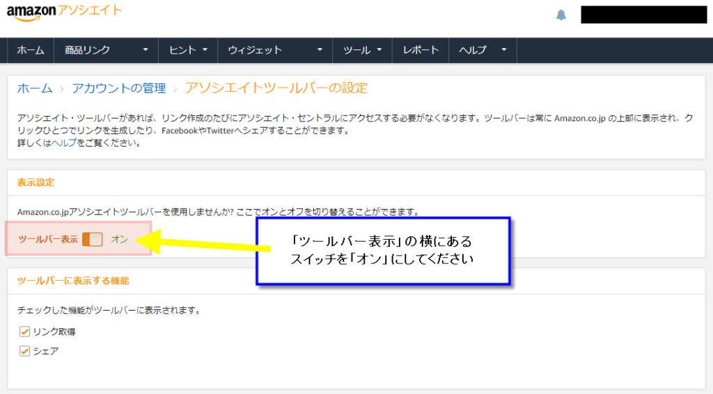 アマゾンアソシエイト amazonアソシエイト アフィリリンク作成 ツールバー表示