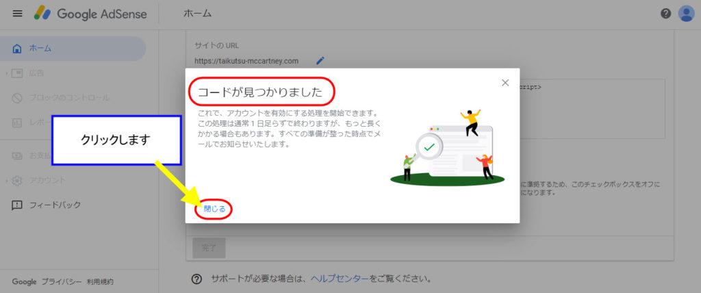 グーグルアドセンス Googleアドセンス 登録方法 申請方法 申込み方法 始め方 やり方