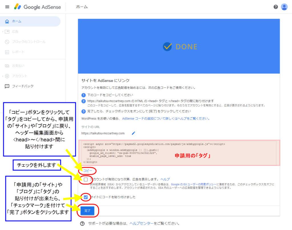 グーグルアドセンス Googleアドセンス 登録方法 申請方法 申込み方法 始め方