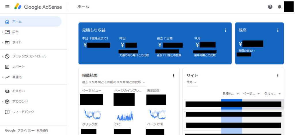 グーグルアドセンス Googleアドセンス 登録方法 申請方法 申込み方法 審査厳しい