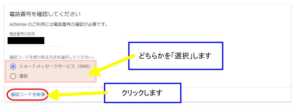 グーグルアドセンス Googleアドセンス 登録方法 申請方法 申込み