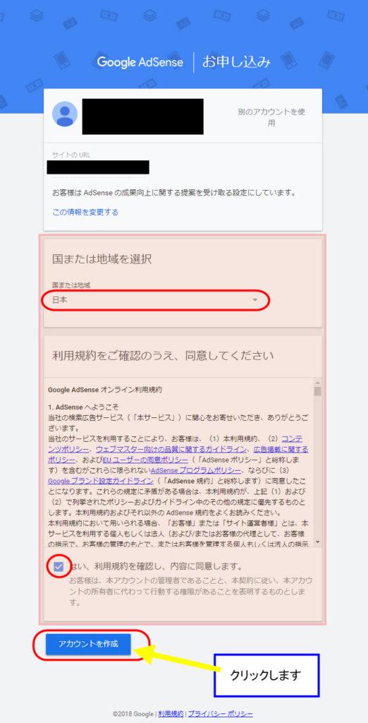 グーグルアドセンス Googleアドセンス 登録 申請方法 申込み