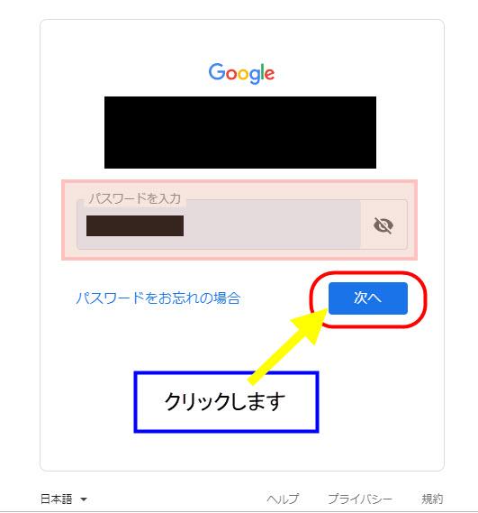グーグルアドセンス Googleアドセンス 登録 申請 申込み方法
