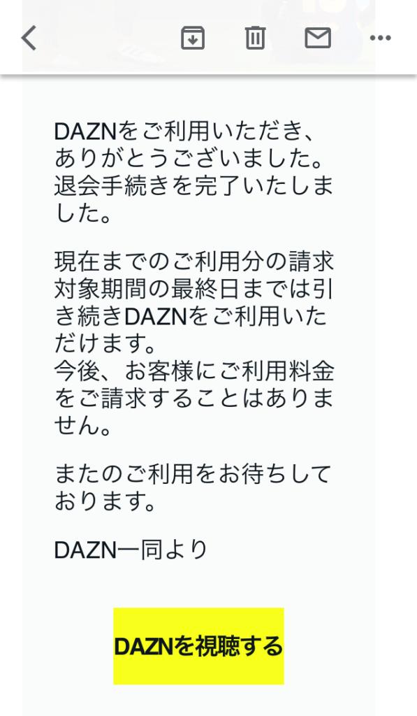 ダゾーン DAZN 解約方法 退会方法 無料期間中 無料体験 月額料金
