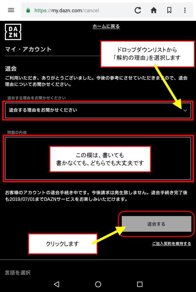 ダゾーン DAZN 解約方法 退会方法 無料期間中 無料体験 番組表