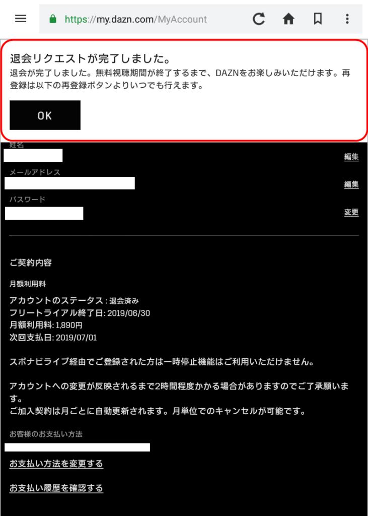 ダゾーン DAZN 解約方法 退会方法 無料期間中 無料体験 退会リクエスト