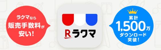 ラクマ メルカリ 手数料 利用者 ランキング フリマアプリ rakuma 副業