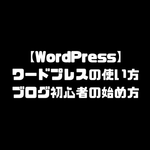WordPress ワードプレス 使い方 ブログ 初心者 始め方