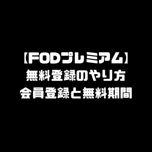 フジテレビオンデマンド FOD FODプレミアム 無料登録 やり方 会員 登録方法 お試し 無料期間
