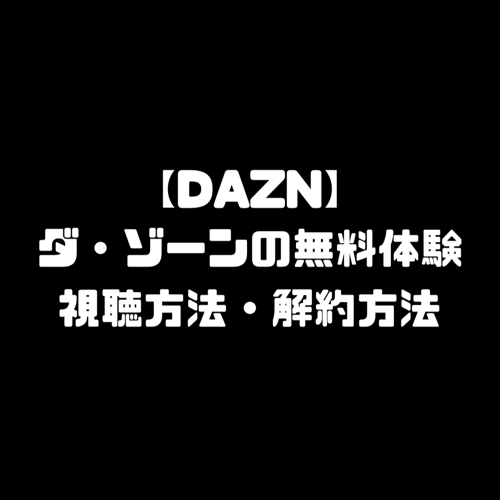 DAZN ダゾーン 無料体験 視聴方法 無料 トライアル 期間中 解約方法