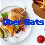 uber eats ウーバーイーツ 配達エリア 地域 アフィリエイト ビジネスモデル ドライバー 確定申告 個人事業主