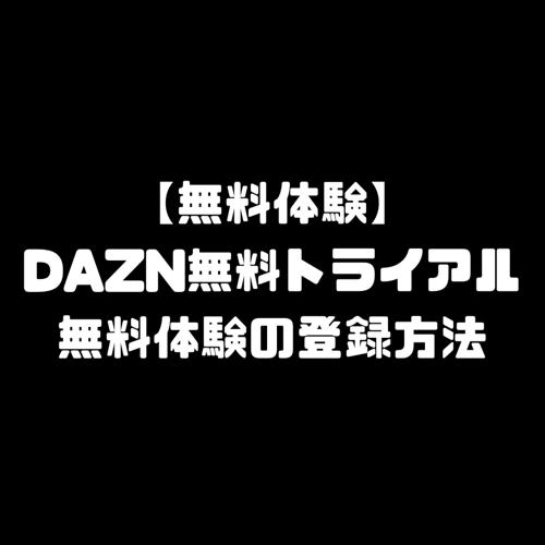 ダゾーン 無料体験 DAZN 無料トライアル 登録方法 始め方