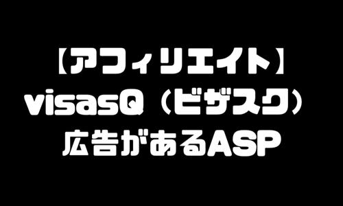 ビザスク(visasQ)のアフィリエイトができるASP