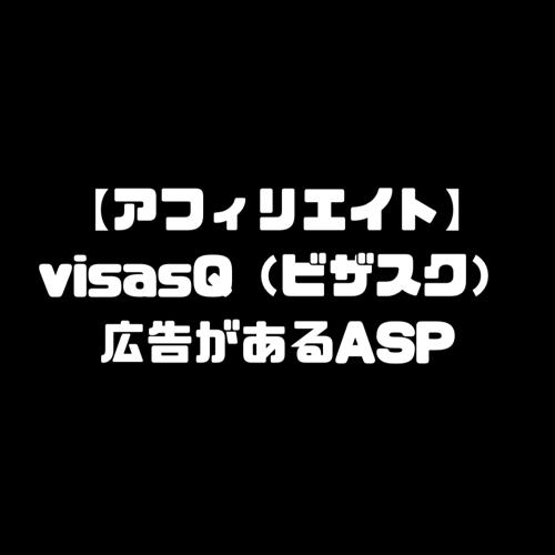 ビザスク visasQ アフィリエイト ASP