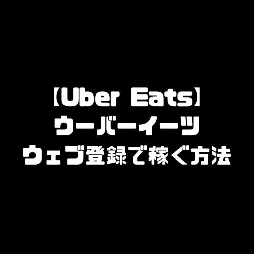 UberEats ウーバーイーツ ウェブ登録 ドライバー 登録 バイト 稼ぐ 配達員 配達パートナー 本登録