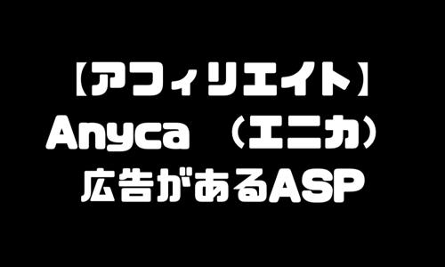 Anyca(エニカ)のアフィリエイトができるASP