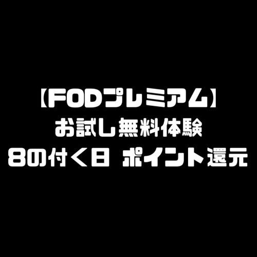 フジテレビオンデマンド FOD FODプレミアム お試し 無料体験 登録方法 8の付く日 ポイント