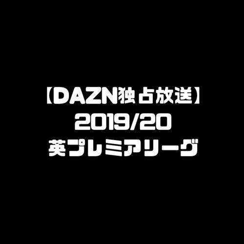 プレミアリーグ DAZN ダゾーン 独占放送 放送日 番組表