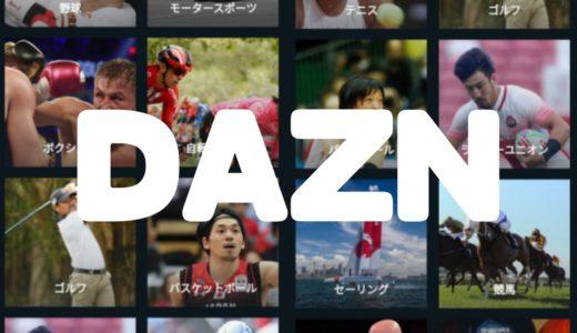 DAZN(ダゾーン)無料体験の登録方法・繰り返し無料視聴方法|無料期間トライアルの解約方法【DAZN for docomo(ドコモ)申し込み契約方法】