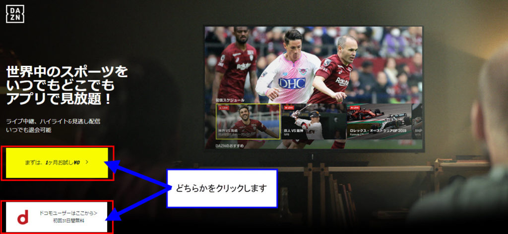 DAZN ダゾーン テレビで見る方法 料金 解約 番組表