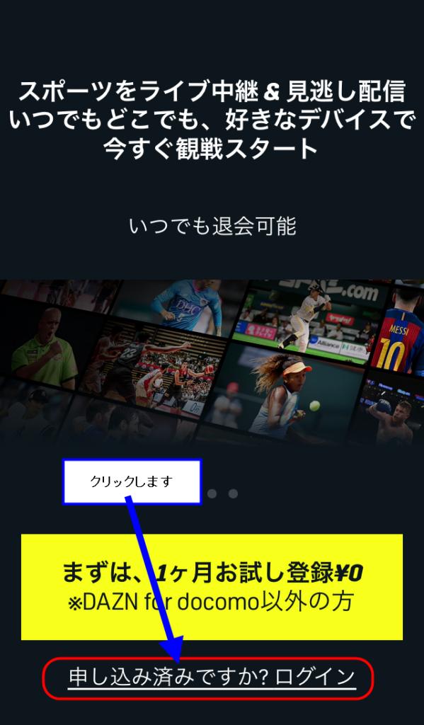 DAZN ダゾーン 使い方 テレビ 登録方法 何台 何台まで 二ヶ月無料 日本代表 コパアメリカ