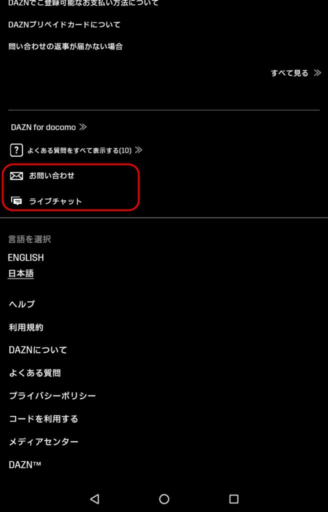 DAZN ダゾーン 問い合わせ 確認方法 どこにある ライブチャット