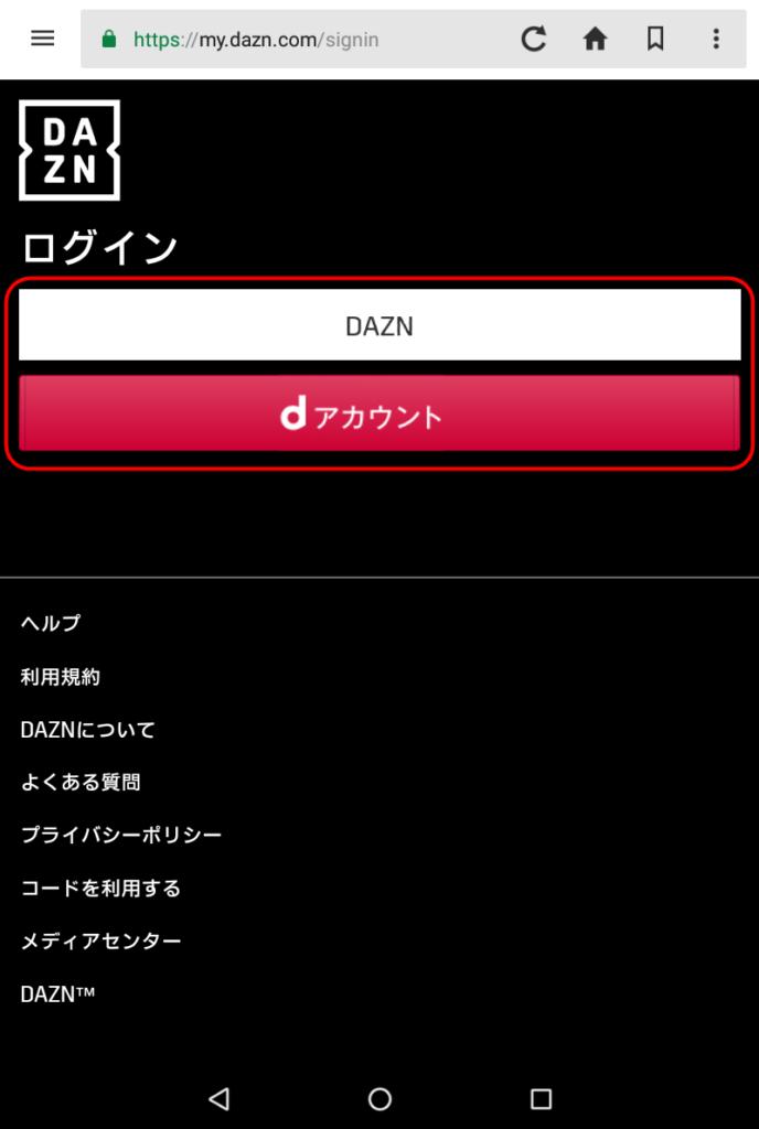 DAZN ダゾーン 無料期間 無料体験 見れる 無料トライアル 登録 加入 退会 ドコモ 入会 申込み 解約方法