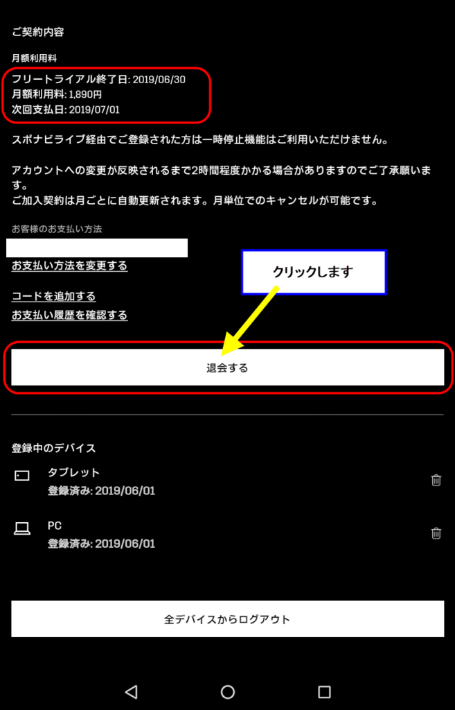 DAZN ダゾーン 無料期間 無料体験 見れる 無料トライアル 登録 加入 amazon 退会 再加入 ドコモ 入会 申込み 解約方法