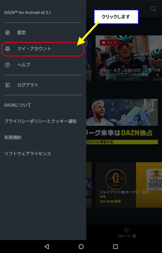 DAZN ダゾーン 無料期間 無料体験 見れる 無料トライアル ps4 登録 加入 退会 入会 申込み 解約方法