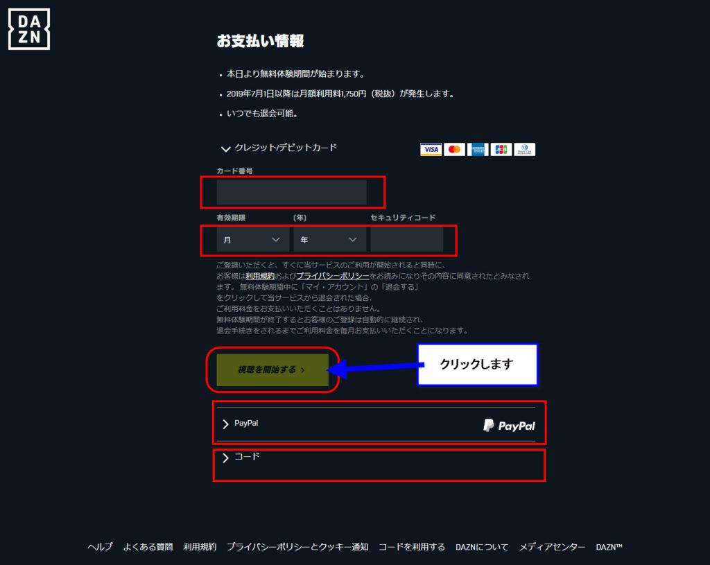 DAZN ダゾーン 無料視聴 無料体験