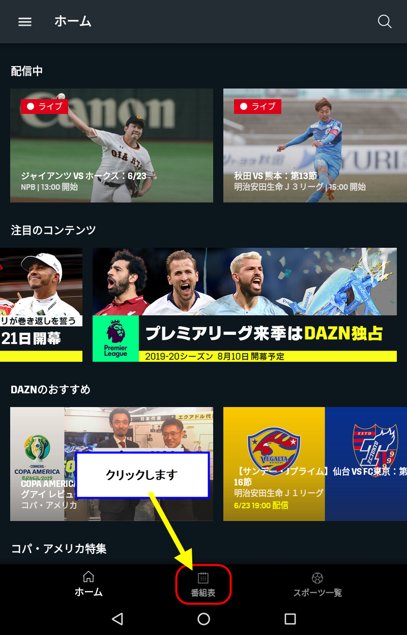 DAZN ダゾーン 番組表 放送予定 チャンネル 再放送 ハイライト インタビュー