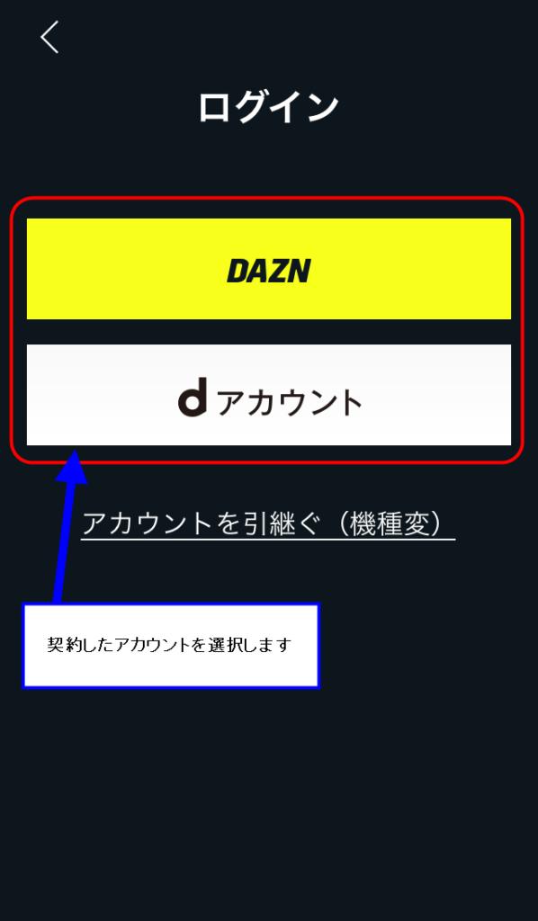 DAZN ダゾーン 1アカウント 複数端末 2台同時 2ヶ月無料 放映権 見逃し配信 無料期間
