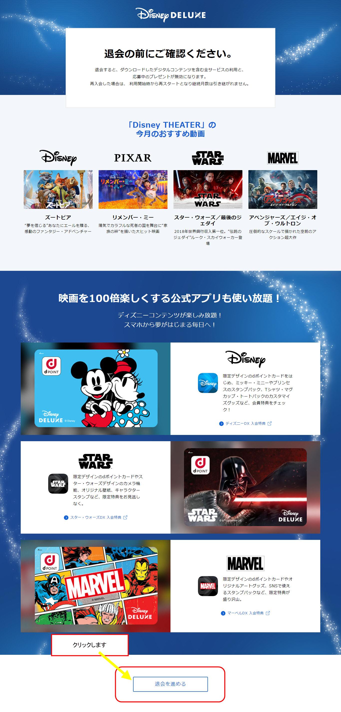 Disney DELUXE ディズニーデラックス 解約方法 退会方法