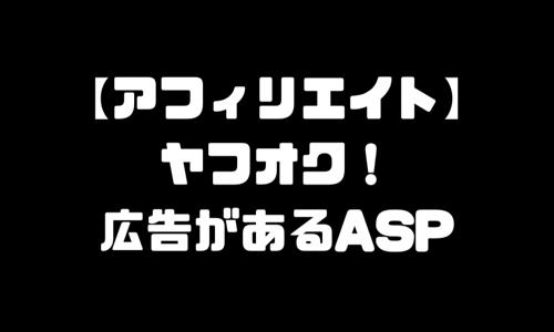 ヤフオク(ヤフーオークション)のアフィリエイトができるASP