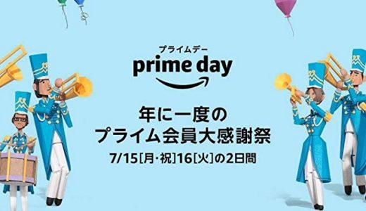 プライムデー2019|Amazon 1年に1度のビッグセール開幕