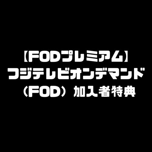 FOD 申込み FODプレミアム フジテレビオンデマンド 加入者特典