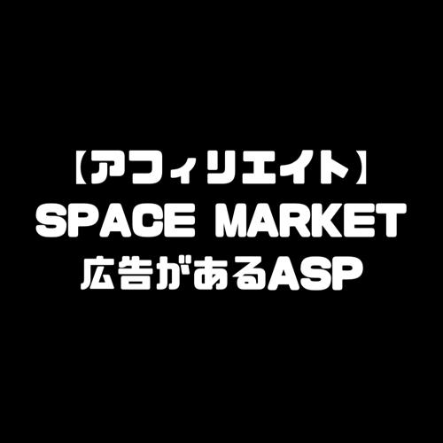 SPACE MARKET スペースマーケット アフィリエイト ASP