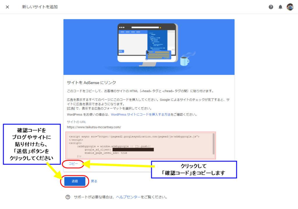 Googleアドセンス グーグルアドセンス サイト登録 確認コード 申請コード